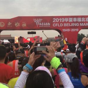 北京マラソン2019 体験記⑤  〜大会編〜スタートからゴールまでの様子〜中国人のランニング熱は高い。