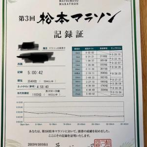 松本マラソン2019振り返り①   〜2018年の第2回大会は中止に。。。