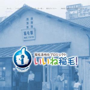 祝 JR稲毛駅開業 120周年記念イベント「稲フェス」