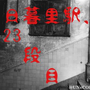 日暮里駅、23段目