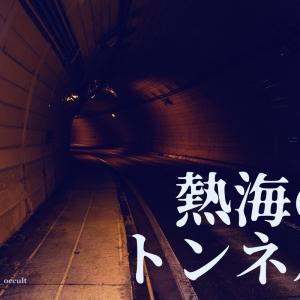熱海のトンネル