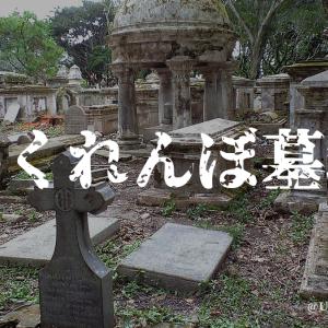 かくれんぼ墓地