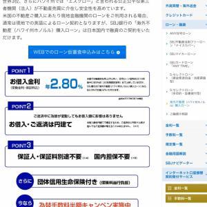 """【""""海外不動産の融資について!""""】常に情報は入れ替わる"""