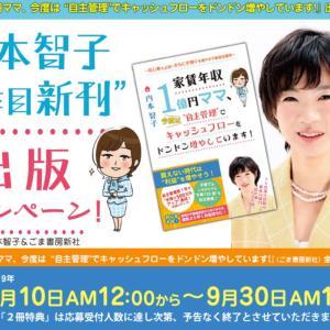 【家賃年収1億円ママ】内本智子さんキャンペーンスタート!