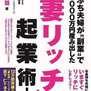 【新刊ニュース】先行販売書店が決まりました!