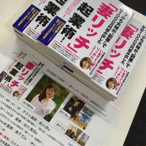 【妻リッチ起業!】出版記念セミナー&パーティーでした!
