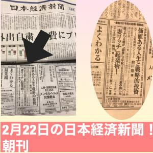 【今朝の日経】猫の日に(^^)