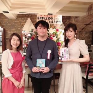【時代の影響を受けない手法って?】脇田雄太さん、岩崎えりさんの出版パーティー!