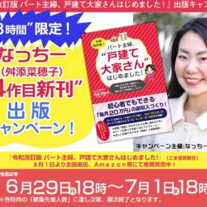 【48時間限定!】主婦なのに月100万円の家賃収入! なっちーさん出版記念キャンペーン!