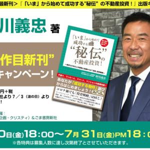 新川義忠さん、5冊目の新刊出版記念キャンペーンのお知らせ♪
