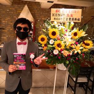 kenjiさんの出版記念パーティーへ