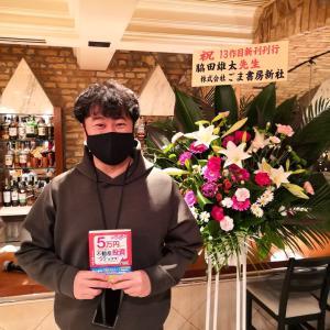 脇田雄太さんの13冊目出版記念懇親会へ