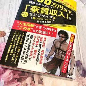 【3冊目出版記念キャンペーン】ふんどし王子さんの新刊発売!!