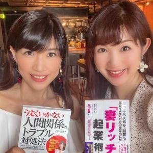 うまくいかない人間関係のトラブル対処法 の著者、鈴木あきさんと!
