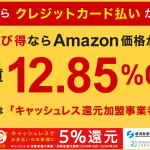 Amazonで最大12.85%割引にアップグレードされた驚異のアプリ「ちょび得」