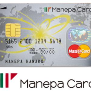高還元率で海外旅行に便利な驚異のプリペイドカード「マネパカード」