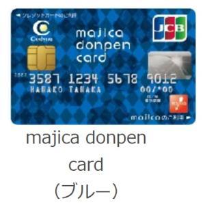 電子マネーmajicaで還元率1.5%以上でPOSAカード購入できちゃう「majica donpen card」