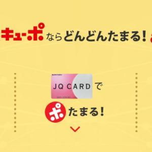Gポイントで「JQ CARDエポスゴールド」をフル活用
