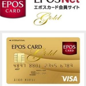 クレジットカード発行は、ポイントサイト経由で稼げる高額案件【エポスカード発行編】
