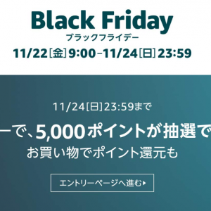 2019年11月22日開催!Amazonブラックフライデーの事前準備について