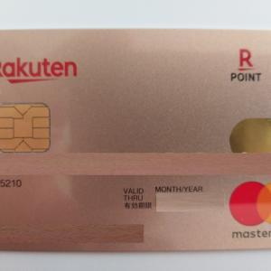 楽天カードは楽天市場以外でも常時還元率2%超を叩き出せる高還元率カード