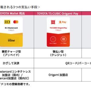 万能のトヨタのスマホ決済「TOYOTA Wallet」、iOS版が配信開始。