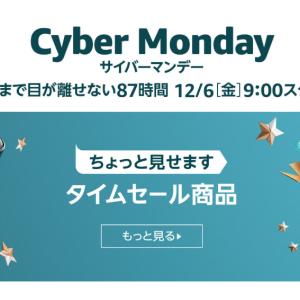 12月6日開催!Amazonのビッグセール「サイバーマンデー」の前準備について