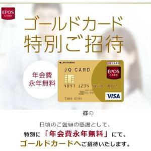 驚異の還元率3.0% JQ CARD エポス ゴールド