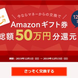 ドットマネーから「Amazonギフト券」への交換で10%増量キャンペーン