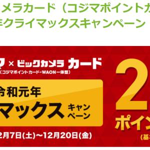 【最新】キャッシュレス決済還元率まとめ_12月前半は「JCBのスマホ決済で全員に20%キャッシュバック」は15日まで。「d払い+dカード」の生活応援キャンペーンは10%還元!