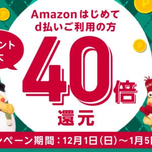 Amazonではじめて「d払い」利用でdポイント最大20%還元!