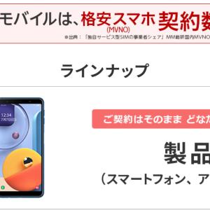 楽天モバイルはSIMフリースマホを「端末のみ」お得に購入できる