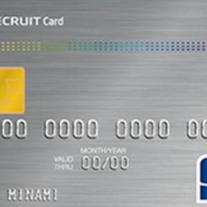 nanacoクレジットチャージと「dカード」のコンビ利用が便利なカード「リクルートカード」
