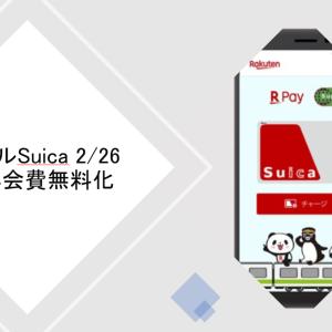 モバイルSuica 2/26から年会費無料化