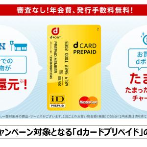 d払いキャンペーン対象となる「dカードプリペイド」の使い方