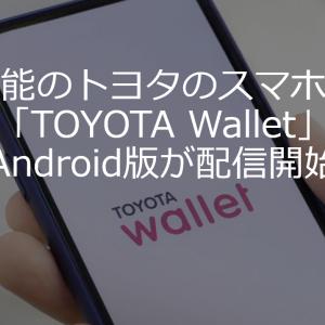 万能のトヨタのスマホ決済「TOYOTA Wallet」、Android版が配信開始。