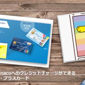 新規で唯一nanacoへのクレジットチャージができるセブンカード・プラスカード