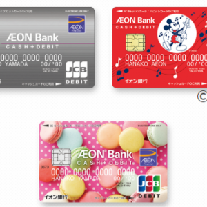 WAONオートチャージで最大6.4%得するデビットカード「イオン銀行キャッシュ+デビット」