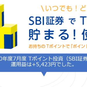 2020年度7月度 Tポイント投資(SBI証券)の運用益は+5,423円でした。