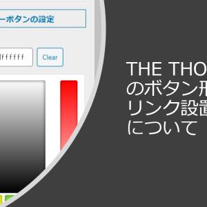 THE THORのボタン形式のリンク設置方法について