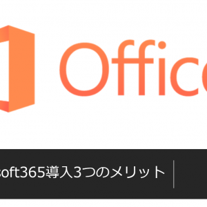 Microsoft365導入3つのメリット