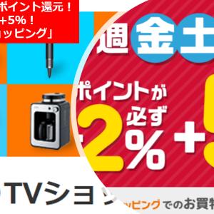 d払いは+10%ポイント還元!金・土はさらに+5%!「ひかりTVショッピング」