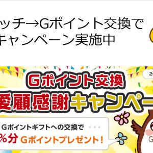 ちょびリッチ→Gポイント交換で2%増量キャンペーン実施中