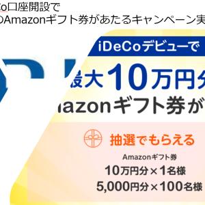 SBI証券でiDeCo口座開設で最大10万円分のAmazonギフト券があたるキャンペーン実施中