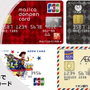JCBブランドでオススメのクレジットカード