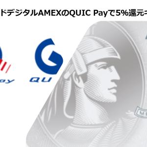 セゾンパール・アメリカン・エキスプレス・カードデジタルのQUIC Payで5%還元キャンペーン
