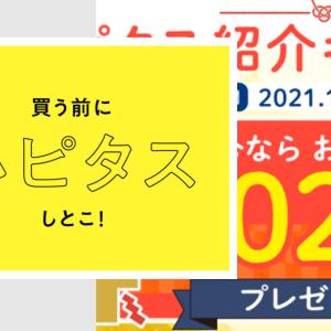 ハピタスの紹介キャンペーンで紹介URL経由で2,021円をもらう方法【1月31日まで】