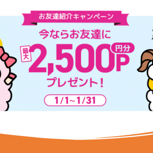 ライフメディアのお友達紹介キャンペーンで入会特典2,500円を獲得する方法【1月31日まで】