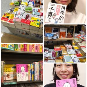 書店に並び始めました!