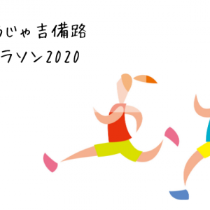 (マラソン・総社)そうじゃ吉備路マラソン2020が2/23に開催